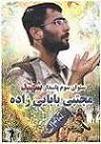 شاهکار کتائب حزب الله عراق ، نفوذ به پهپادهای آمریکایی و دسترسی به تصاویر آن - آخرین ارسال توسط Sajed
